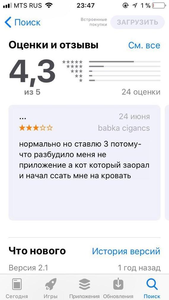 Отличный отзыв на App Store )