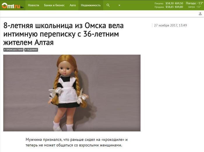 Омск не перестаёт радовать Омск, Саратов vs Омск, Тесак, Новости, Саратов твой ход, Крокодил