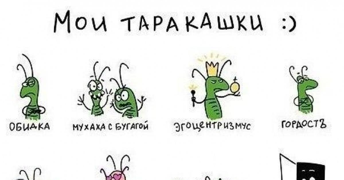 Класс открытка, открытка с тараканами