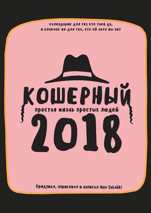Кошерный 2018 Soba4ki, Кошерно, Календарь, Длиннопост