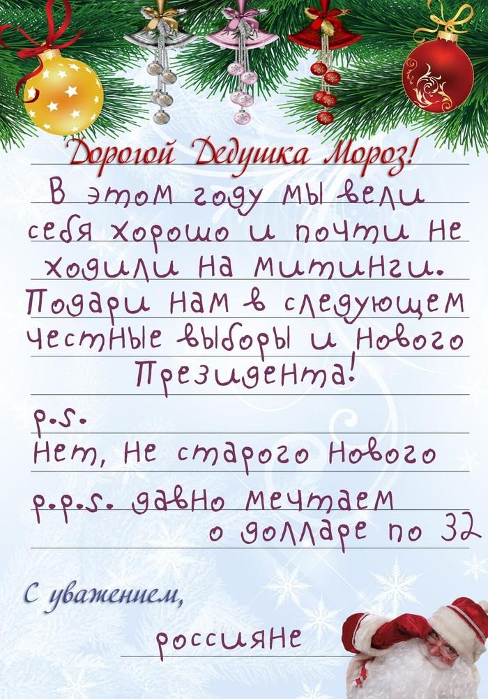 Письмо Дедушке Не мое, Письмо деду морозу, ВКонтакте, Лентач