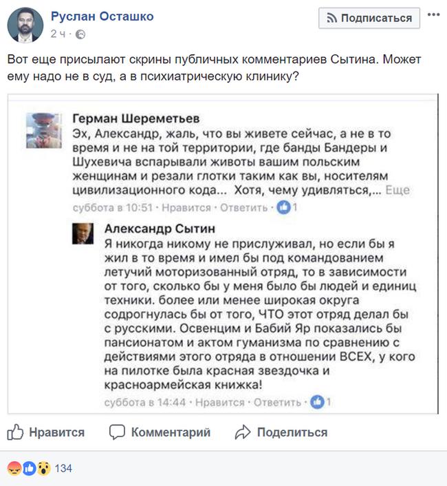 Это как? 282 это действительно только русская статья? Сытин, Оскорбление, Межнациональная рознь, Длиннопост, Политика