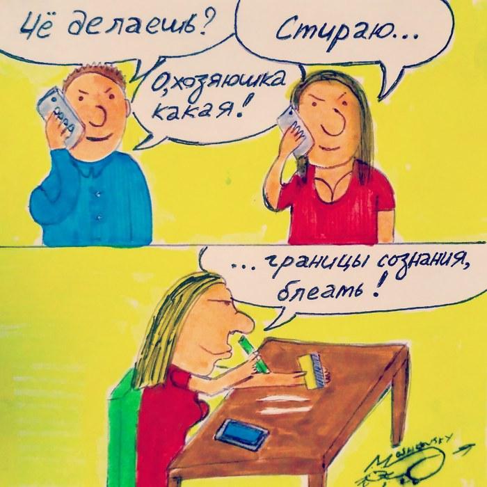 Острожней со стиркой)
