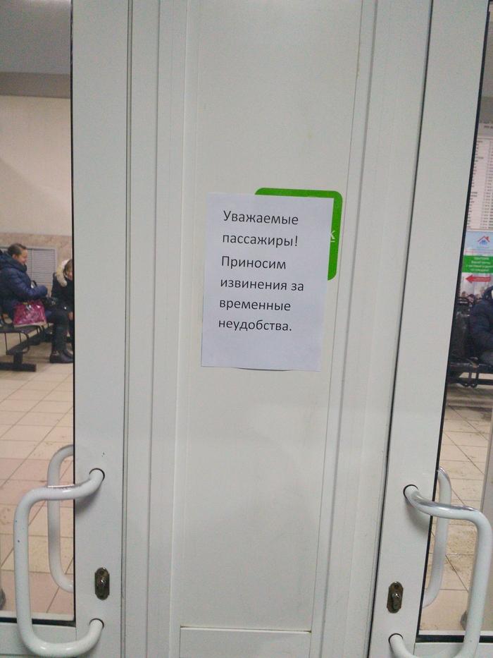 Главное вовремя извиниться Извинение, Автовокзал, Рязань, Тактичность