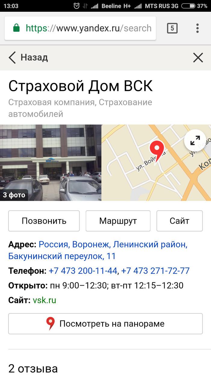 Беспредел с ОСАГО в Воронеже Осаго, Беспредел, Длиннопост