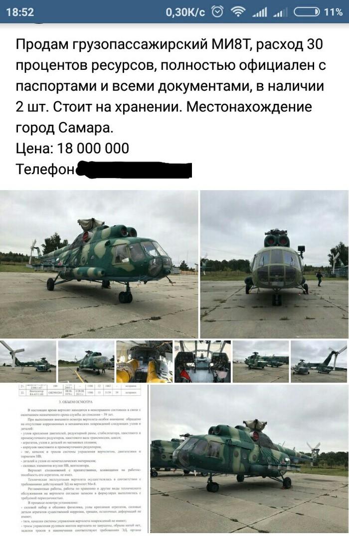 Когда прапор разошелся Вконтакте, Прапоры, Комментарии, Не мое, Вертолёт