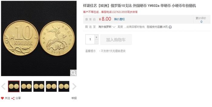 1 рубль = 12 долларов Курс, Рубль, Копейка, Китай