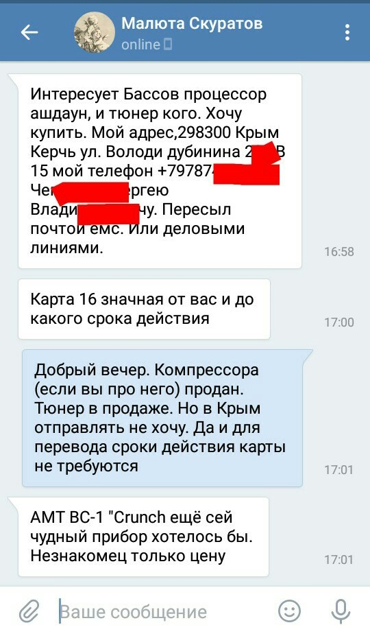Сделка сорвалась ВКонтакте, Переписка, Неадекват, Продажа, Покупатель, Что это было?, Скриншот, Музыканты