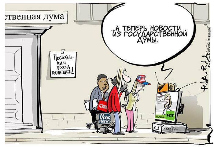 Зеркальный ответ Политическая карикатура, Политика, СМИ, Ответка, Холодная война, РИА Новости