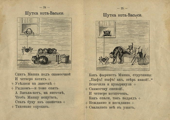 Шутка съ Ваською 1907 года Книги, Ретро, НЭДБ, Детская литература, Длиннопост