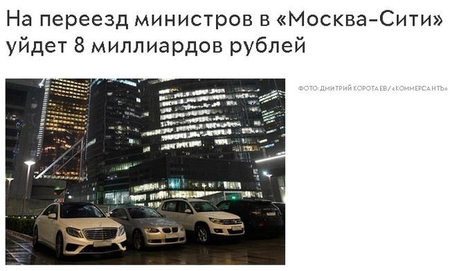 Надеюсь, они переедут с первого раза. Переезд, Москва-Сити, Министр, Министры-Экономисты