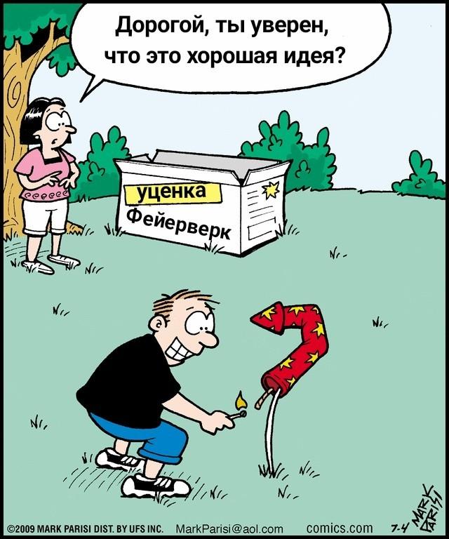 Распродажа салюта. Комикм #21 Offthemark, Комиксы, Фейерверк, Уверенность, Брак, Уценка, Распродажа