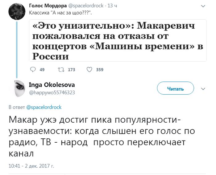 Когда телята гоняют Макара. Россия, Политика, Макаревич, Скриншот, Twitter, СМИ