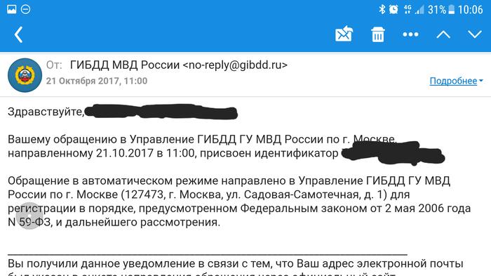 Мой опыт общения с gibdd.ru Гибдд, Парковка, Неправильная парковка, Нарушение пдд, Москва, Длиннопост