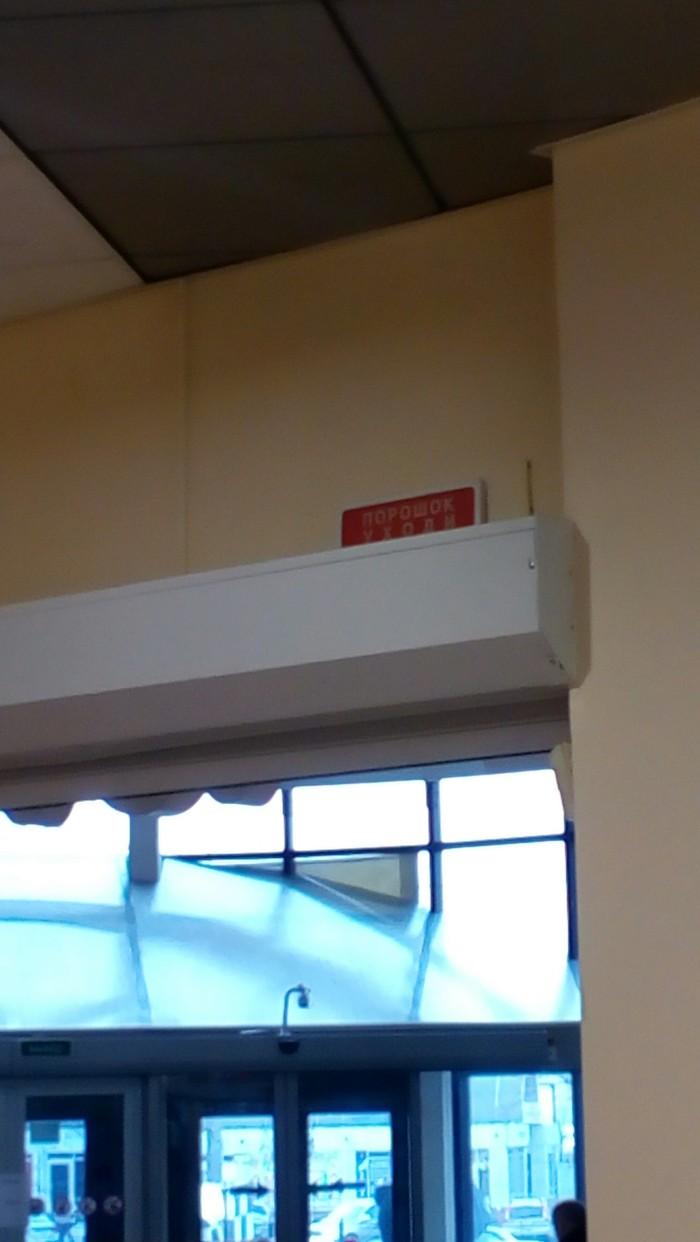 Странная табличка над выходом в магазине одежды для беременных Табличка, Странности