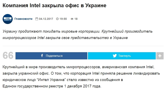 Долларом, фунтом, еврой, гривнами, йеной... Украина, Инвестиции, Intel, Политика