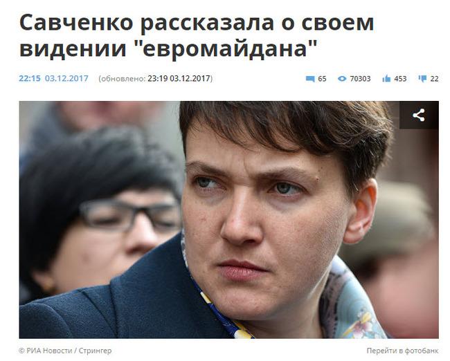 """""""Савченко заявила, что """"евромайдан"""" был переворотом"""" Политика, Украина, Евромайдан, Государственный переворот, Надежда Савченко"""