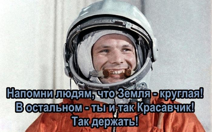 Когда кадр из фильма напомнил о Первом, кто убедился воочию, что Земля не плоская! Юрий Гагарин, Ли Пейс, Revolt, Восстание, Земля - не плоская