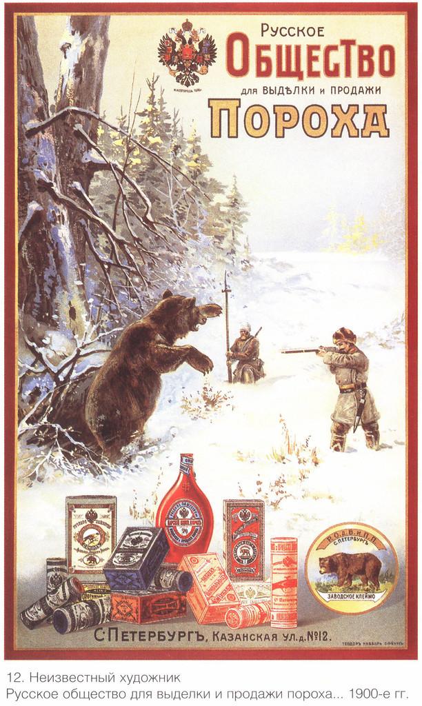 Дореволюционные плакаты Дореволюционная Россия, Советские плакаты, Длиннопост