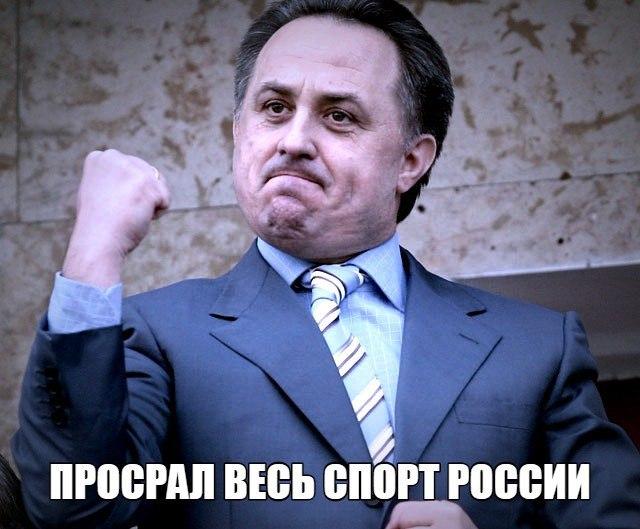 Продолжаем работать на благо России мутко, спорт, россия, олимпиада, допинг