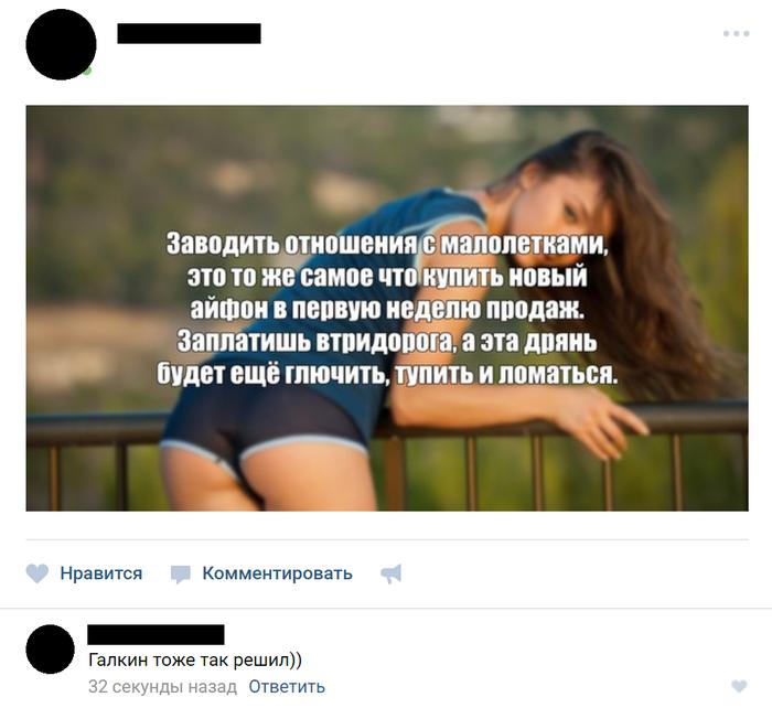 Малолетки и айфон. Малолетки, Iphone, Восемь лет, Галкин, Вконтакте