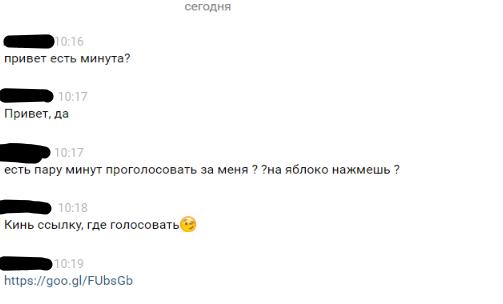 Не жми на яблоко, если не хочешь, чтобы твой ВК взломали Iphonemarketprice, Развод, ВКонтакте