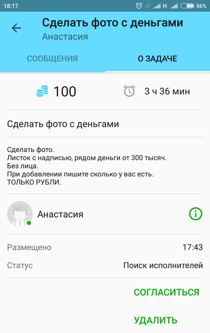 Заработать 100 рублей. Если у тебя есть 300.000 Большой куш, Фриланс