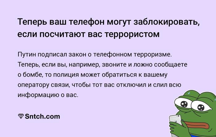 """Эпоха """"Алло, у нас в школе бомба"""" закончена официально Путин, Закон, Телефонный терроризм"""