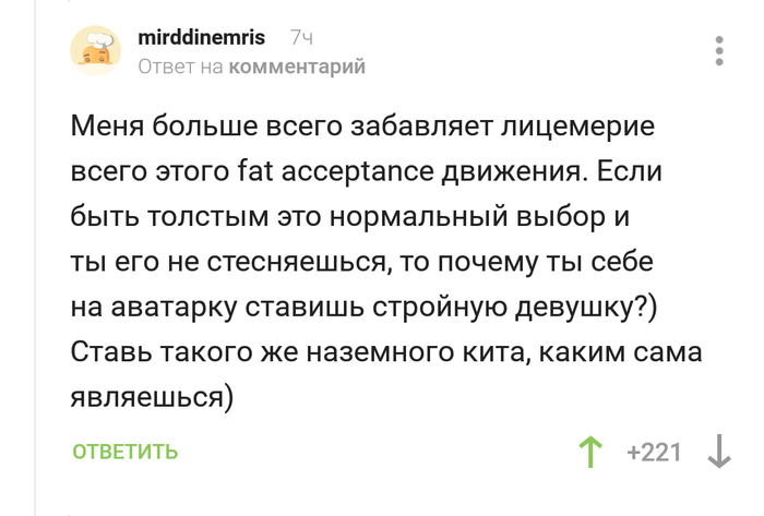 Наземный кит Комментарии, Толстушки