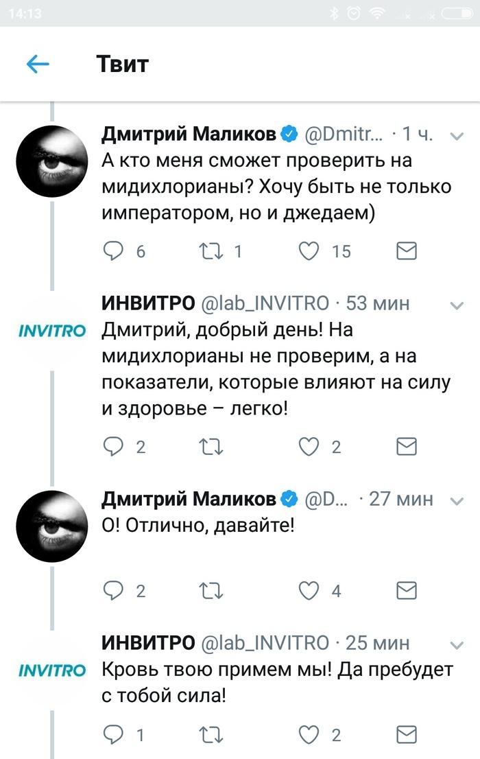 Когда соц.сети в компании ведет профи Star wars, Twitter, Дмитрий Маликов, Длиннопост