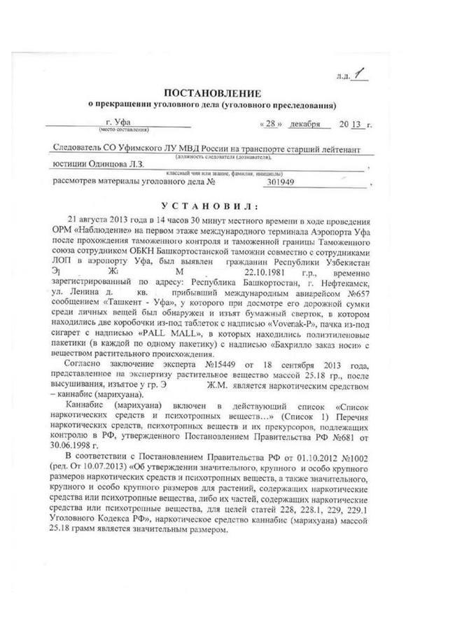 Выписной эпикриз Щелковская Медицинская справка для соревнований Северное Тушино