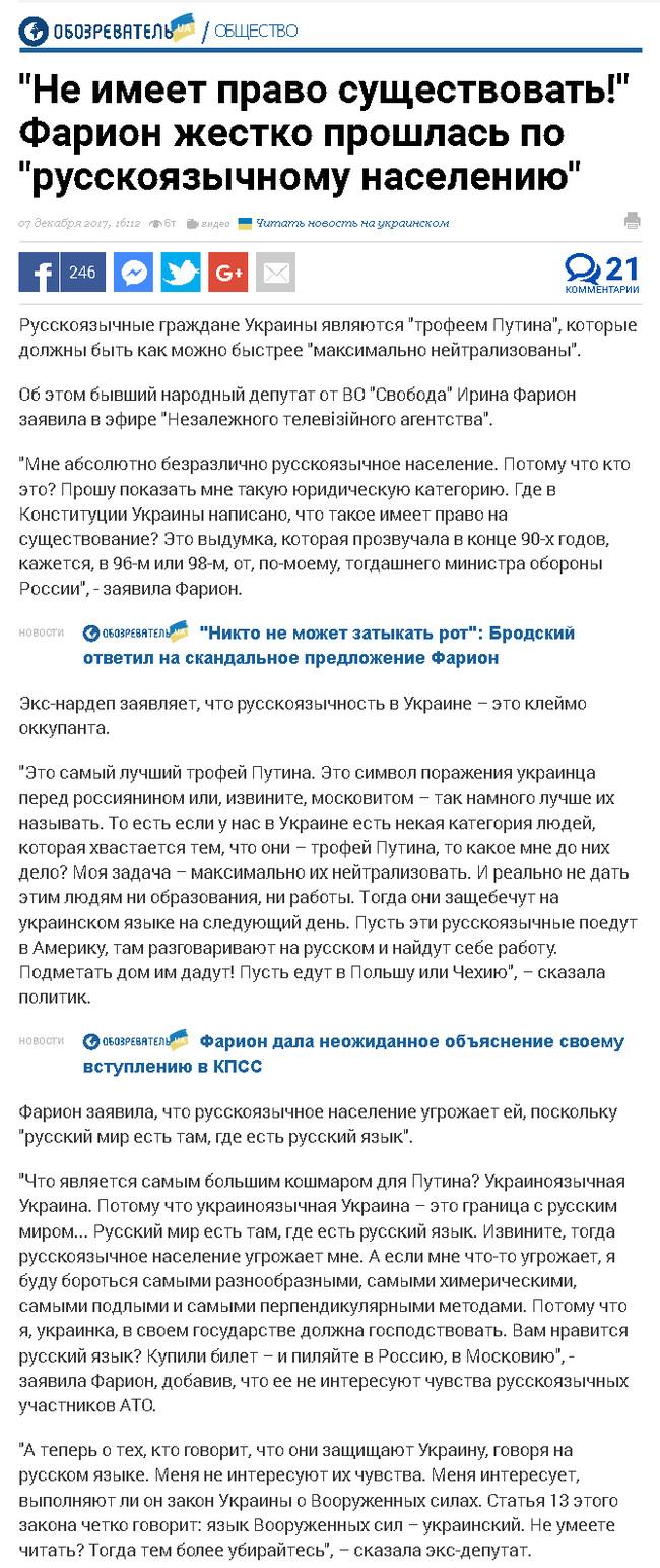 И снова санитары плохо зафиксировали пациентку Фарион... Украина, Политика, Ирина фарион, На украине нацизма нет, Видео, Длиннопост