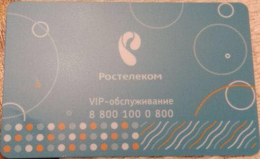 Ростелеком и внимание к деталям Ростелеком, VIP, Ограниченный срок действия, Карты