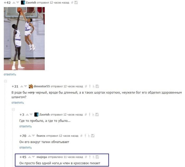 Одноногий баскетболист Баскетболист, Негр, Длинное