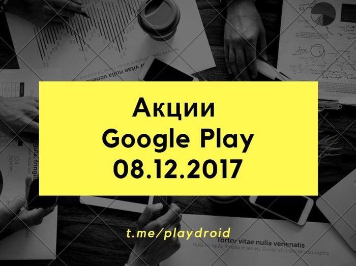 Google Play - Халява 08.12.2017 Gpd, Google Play, Приложение, Халява, Android