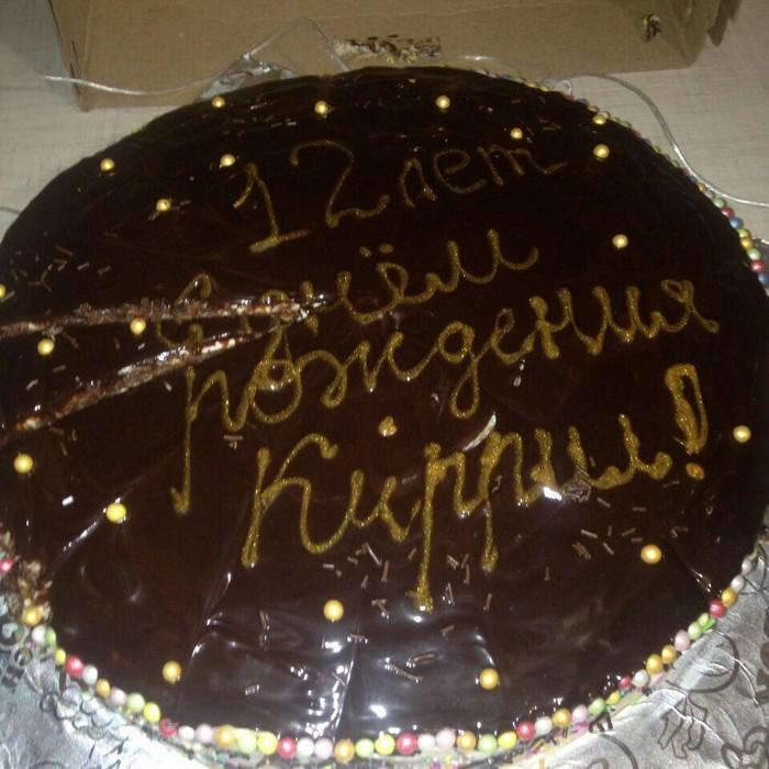 Торт на день рождения сына Торт, Подарок на день рождения
