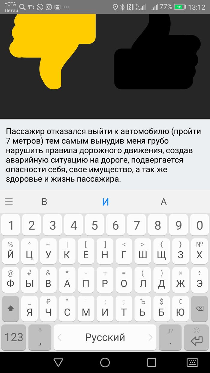 Про такси и ПДД. Яндекс такси, Нарушение пдд, Длиннопост, Быдло на дорогах, Неадекват, Такси, Мат