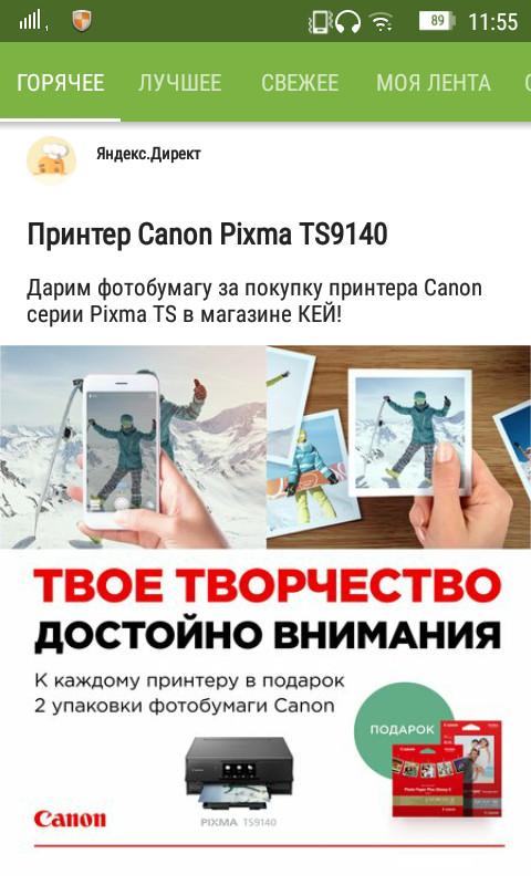 Паранойя, или всё-таки новые технологии ??? Шпионаж, Реклама, Технологии, Яндекс директ