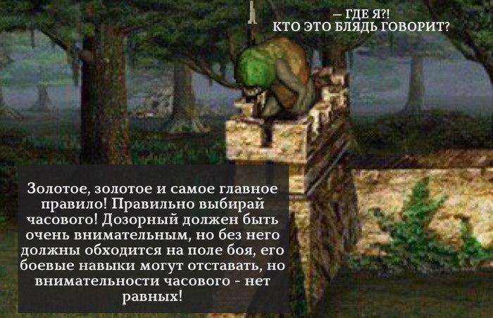 Мастер тактики Герои меча и магии, HOMM III, Игры, Прикол, Длиннопост