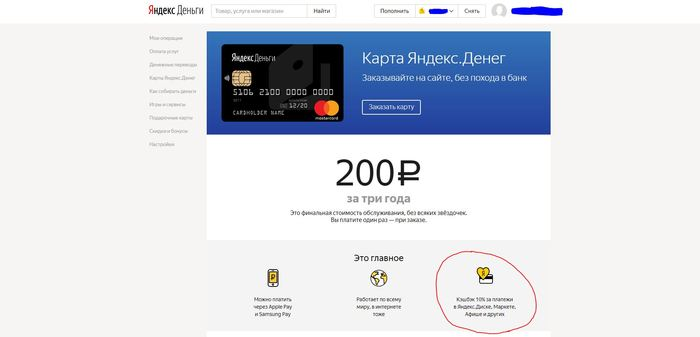 «Обман» -лово от Яндекс Деньги! Обман, Мошенники, Яндекс, Интересное, Яндекс деньги, Длиннопост