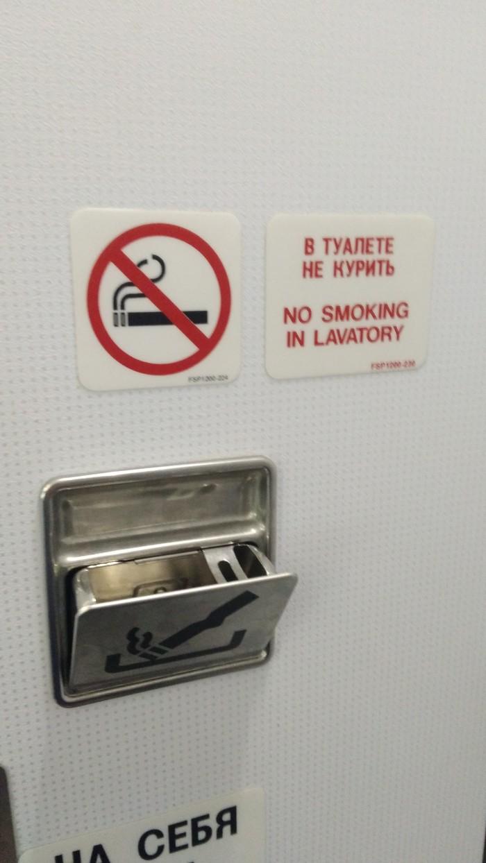 В туалете SSJ100 SSJ100, аэрофлот, фотография, длиннопост
