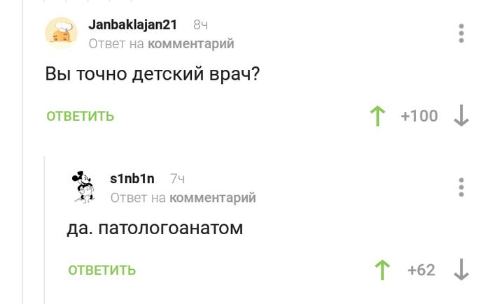 Медицинский юмор Комментарии, Врачи, Медицинский юмор, Патологоанатом