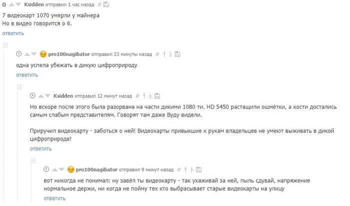 Дикая цифроприрода Скриншот, Комментарии, IT
