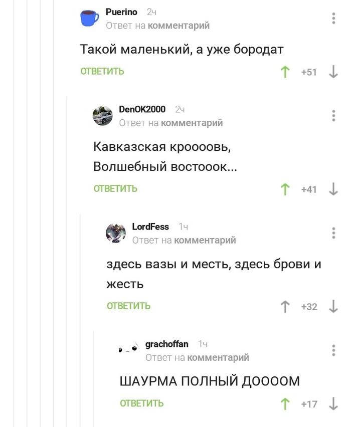 Кавказская крооооовь... Скриншот, Комментарии, Пикабу
