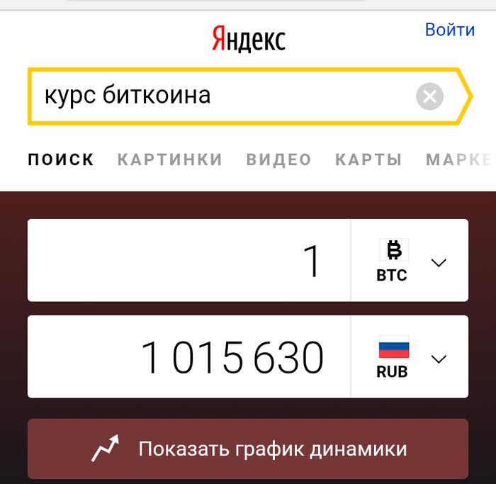 И вот, этот день настал - биткоин за миллион рублей Биткоины, Курс
