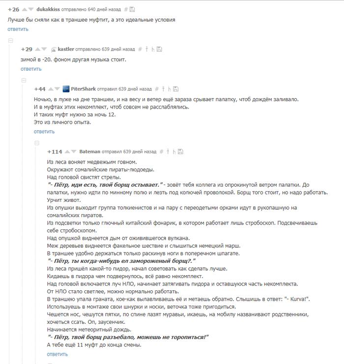 Тяжелая жизнь монтажников высоковольтных линий Комментарии, Скриншот, Монтаж, Муфта, Юмор