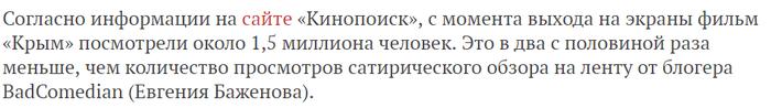 Крым vs. BadComedian - 0:1 Крым, Фильмы, Badcomedian, Баженов, Фильмнаш