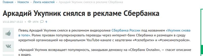 Аркадий Укупник снялся в рекламе Сбербанка Укупник, Сбербанк