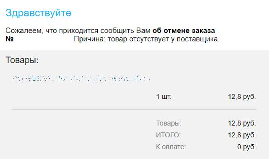 """Новогодние """"скидки"""" Ozon, Покупки в интернете, Распродажа"""