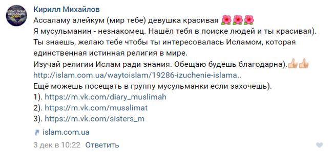 Немного о пропаганде ислама среди детей... Ислам, Не пропаганда, ВКонтакте, Дети, Длиннопост